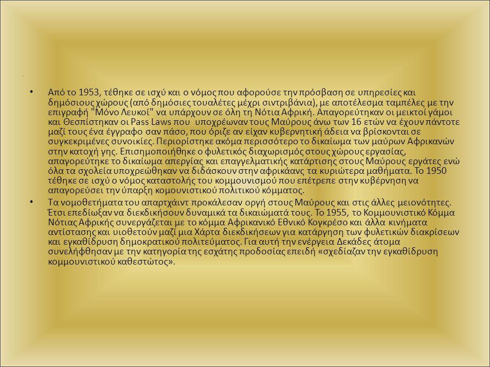 Από το 1953, τέθηκε σε ισχύ και ο νόμος που αφορούσε την πρόσβαση σε υπηρεσίες και δημόσιους χώρους (από δημόσιες τουαλέτες μέχρι σιντριβάνια), με αποτέλεσμα ταμπέλες με την επιγραφή Μόνο Λευκοί να υπάρχουν σε όλη τη Νότια Αφρική.