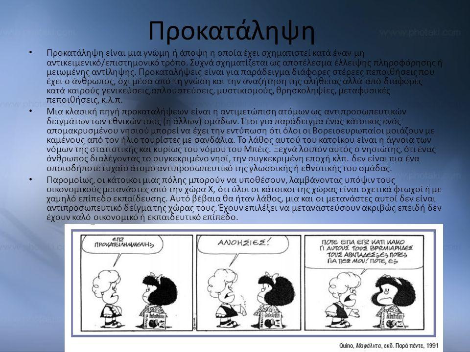Προκατάληψη Προκατάληψη είναι μια γνώμη ή άποψη η οποία έχει σχηματιστεί κατά έναν μη αντικειμενικό/επιστημονικό τρόπο. Συχνά σχηματίζεται ως αποτέλεσ