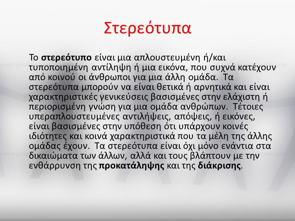 Mαρτυρια 4 η Ο Πέτρος είναι ένα παιδί μεταναστών από την Αλβανία.