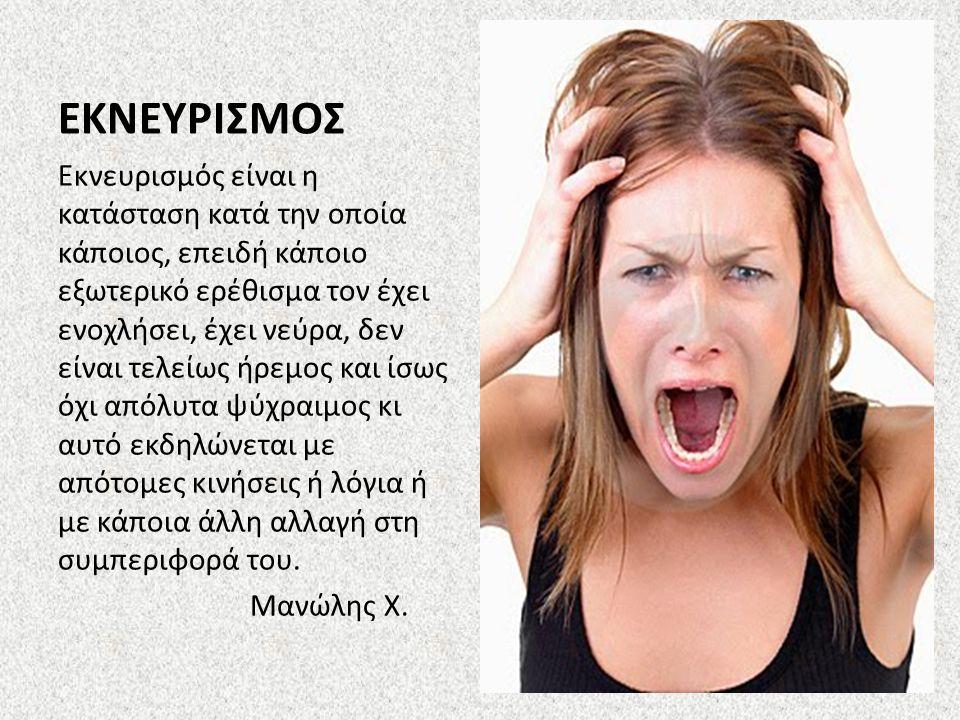 ΕΚΝΕΥΡΙΣΜΟΣ Εκνευρισμός είναι η κατάσταση κατά την οποία κάποιος, επειδή κάποιο εξωτερικό ερέθισμα τον έχει ενοχλήσει, έχει νεύρα, δεν είναι τελείως ή