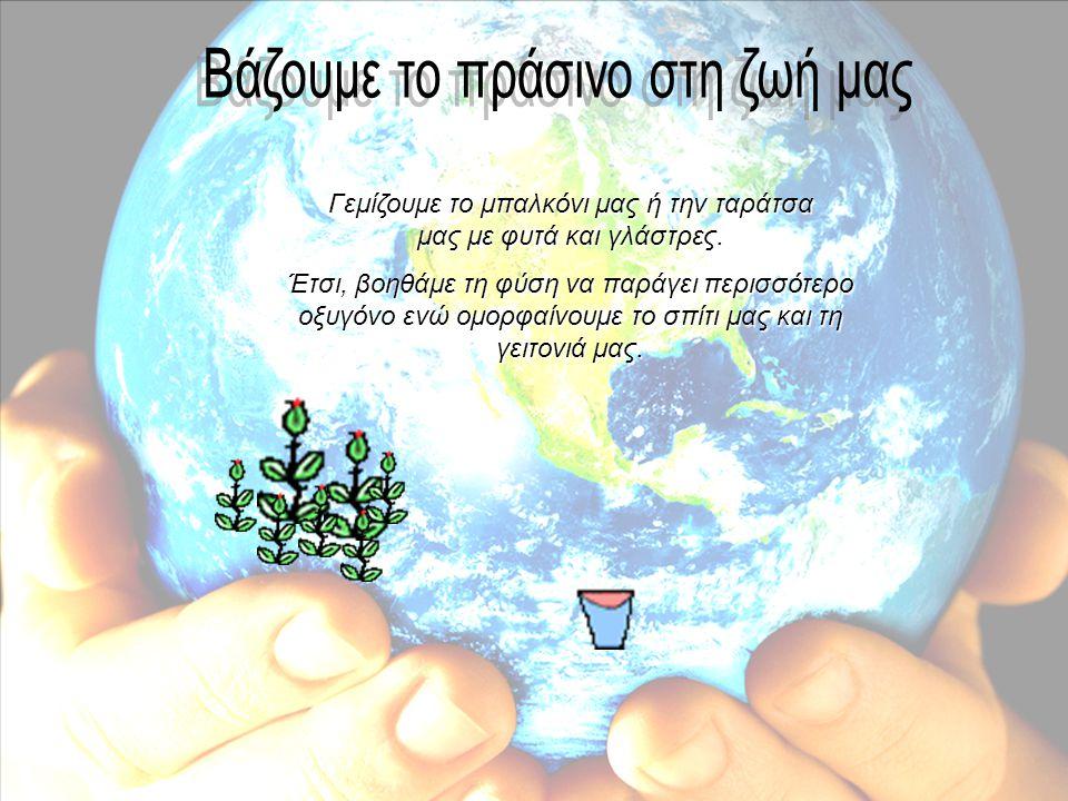 Γεμίζουμε το μπαλκόνι μας ή την ταράτσα μας με φυτά και γλάστρες. Έτσι, βοηθάμε τη φύση να παράγει περισσότερο οξυγόνο ενώ ομορφαίνουμε το σπίτι μας κ