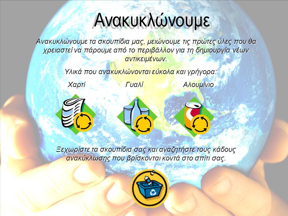 Ανακυκλώνουμε τα σκουπίδια μας, μειώνουμε τις πρώτες ύλες που θα χρειαστεί να πάρουμε από το περιβάλλον για τη δημιουργία νέων αντικειμένων. Υλικά που
