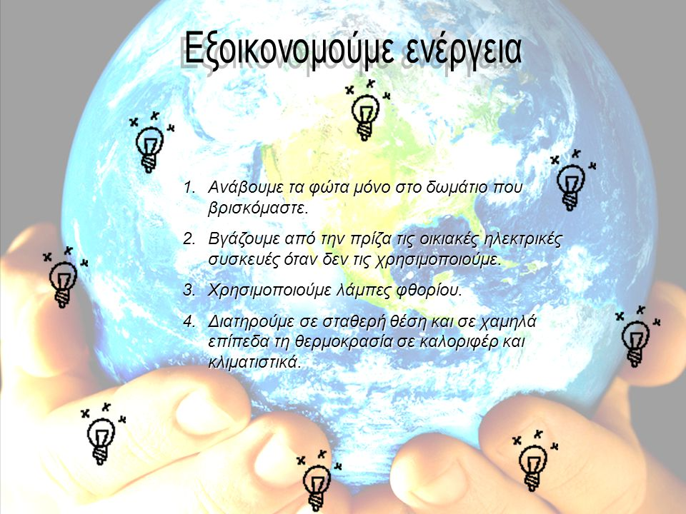 Προτιμούμε να αγοράζουμε προϊόντα:  Σε ανακυκλώσιμες συσκευασίες  Με περιεχόμενο φιλικό προς το περιβάλλον