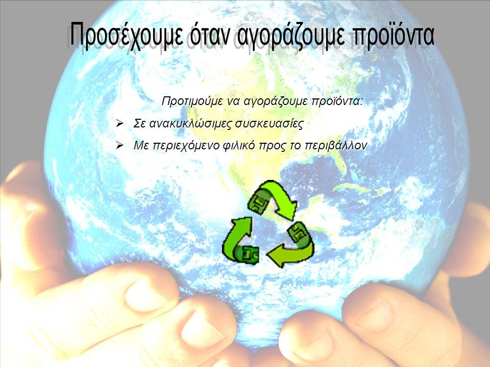 Τα σκουπίδια που δεν ανακυκλώνονται τα συγκεντρώνουμε ξεχωριστά από τα υπόλοιπα και τα τσακίζουμε με σκοπό να μειώσουμε τον όγκο τους.