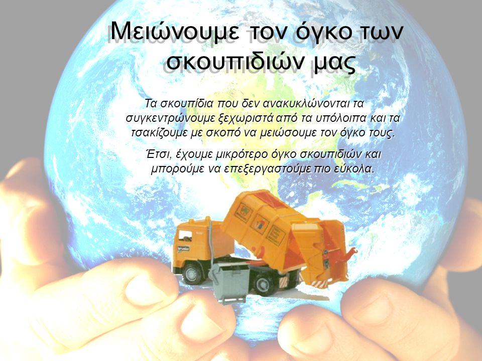 Τα σκουπίδια που δεν ανακυκλώνονται τα συγκεντρώνουμε ξεχωριστά από τα υπόλοιπα και τα τσακίζουμε με σκοπό να μειώσουμε τον όγκο τους. Έτσι, έχουμε μι