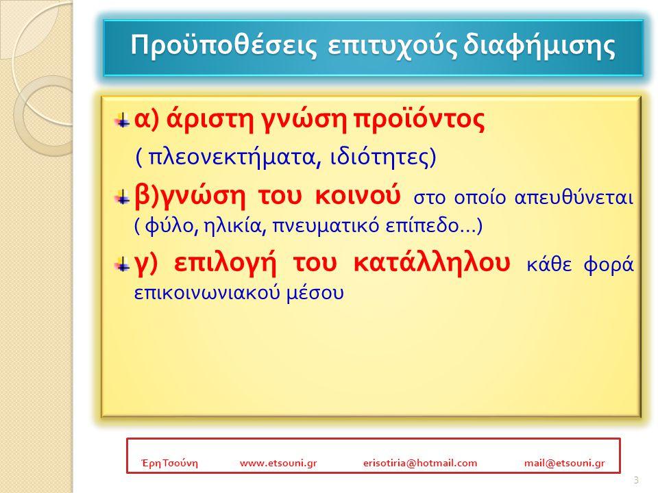 Προϋ π οθέσεις ε π ιτυχούς διαφήμισης α ) άριστη γνώση π ροϊόντος ( π λεονεκτήματα, ιδιότητες ) β ) γνώση του κοινού στο ο π οίο α π ευθύνεται ( φύλο,