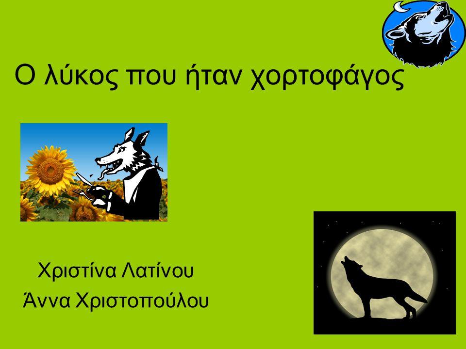 Ο λύκος που ήταν χορτοφάγος Χριστίνα Λατίνου Άννα Χριστοπούλου