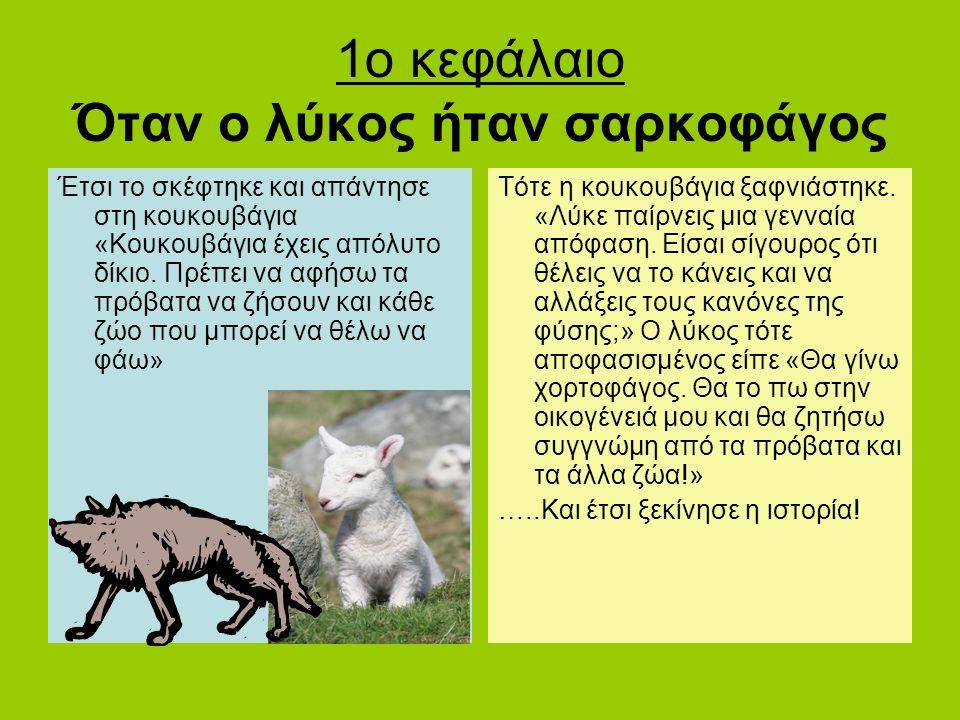 1ο κεφάλαιο Όταν ο λύκος ήταν σαρκοφάγος Έτσι το σκέφτηκε και απάντησε στη κουκουβάγια «Κουκουβάγια έχεις απόλυτο δίκιο.