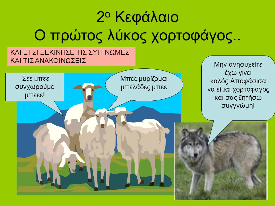 2 ο Κεφάλαιο Ο πρώτος λύκος χορτοφάγος..