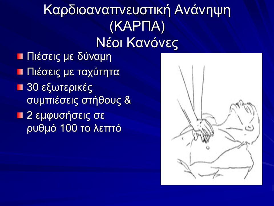 Καρδιοαναπνευστική Ανάνηψη (ΚΑΡΠΑ) Νέοι Κανόνες Πιέσεις με δύναμη Πιέσεις με ταχύτητα 30 εξωτερικές συμπιέσεις στήθους & 2 εμφυσήσεις σε ρυθμό 100 το