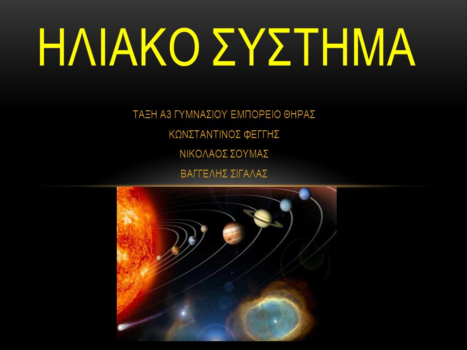 ΠΟΣΕΙΔΩΝΑΣ Ο Ποσειδώνας είναι ο όγδοος, κατά σειρά απόστασης από τον ήλιο, πλανήτης του Ηλιακού Συστήματος.