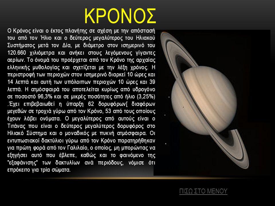 ΟΥΡΑΝΟΣ Ο Ουρανός είναι ο έβδομος σε απόσταση από τον Ήλιο, ο τρίτος μεγαλύτερος και ο τέταρτος σε μάζα πλανήτης του Ηλιακού Συστήματος. Το όνομα προέ