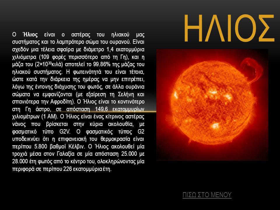 ΠΟΣΕΙΔΩΝΑΣ Ο Ποσειδώνας είναι ο όγδοος, κατά σειρά απόστασης από τον ήλιο, πλανήτης του Ηλιακού Συστήματος. Δεν είναι ορατός με γυμνό μάτι, ενώ αν παρ