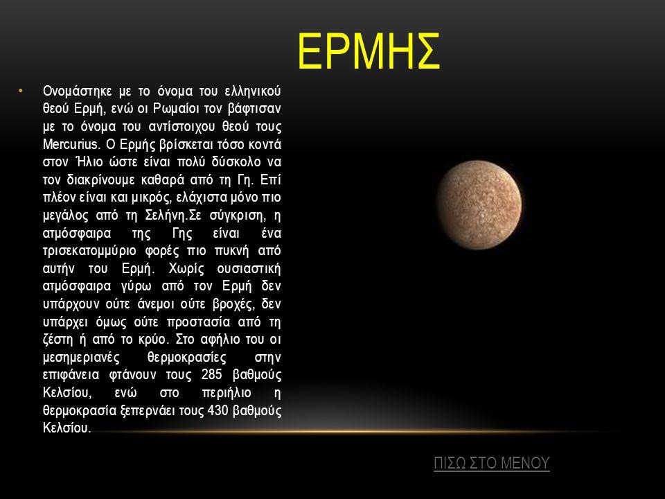 1.Ερμης 9.ΗΛΙΟΣΕρμης9.ΗΛΙΟΣ 2.ΑφροδίτηΑφροδίτη 3.ΓηΓη 4.ΆρηςΆρης 5.ΔίαςΔίας 6.ΚρόνοςΚρόνος 7.ΟυρανόςΟυρανός 8.ΠοσειδώναςΠοσειδώνας ΠΛΑΝΗΤΕΣ ΜΕΝΟΥ