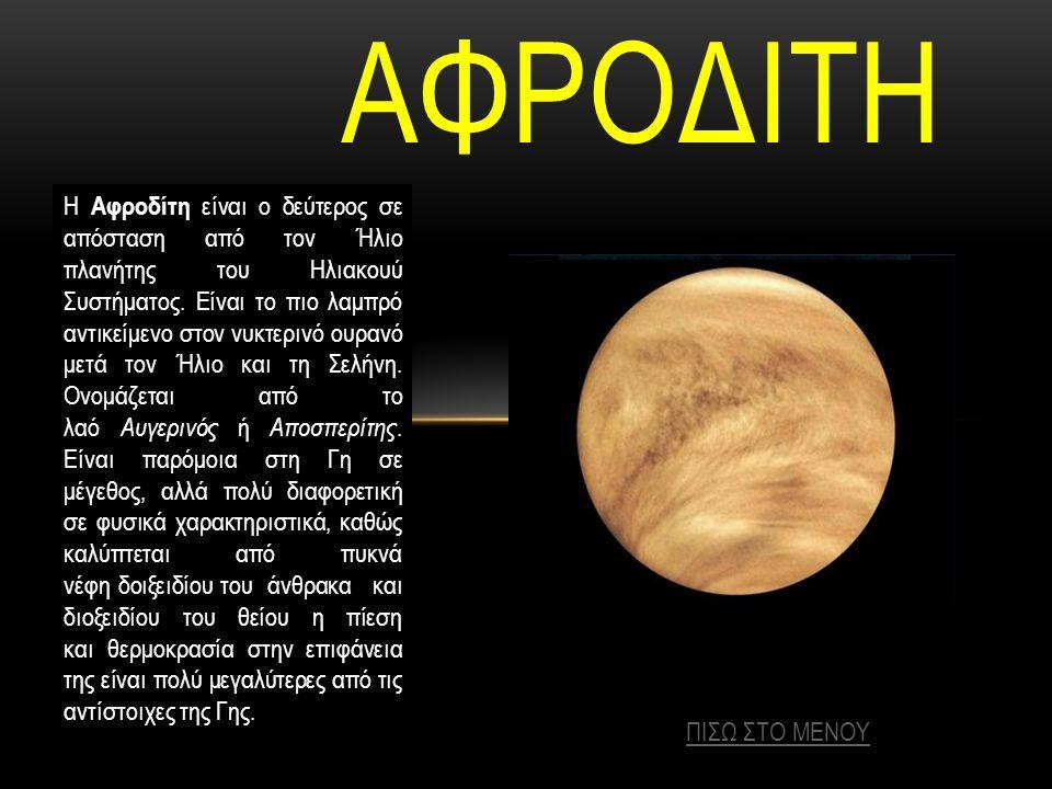 ΕΡΜΗΣ Ονομάστηκε με το όνομα του ελληνικού θεού Ερμή, ενώ οι Ρωμαίοι τον βάφτισαν με το όνομα του αντίστοιχου θεού τους Mercurius. Ο Ερμής βρίσκεται τ
