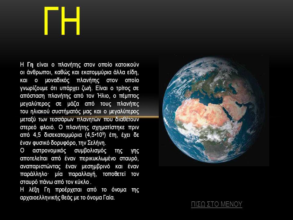 AΦΡΟΔΙΤΗ Η Αφροδίτη είναι ο δεύτερος σε απόσταση από τον Ήλιο πλανήτης του Ηλιακουύ Συστήματος.