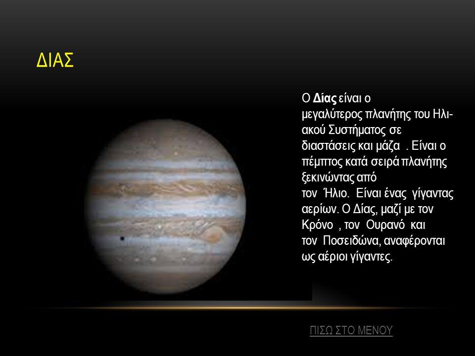 ΔΙΑΣ O Δίας είναι ο μεγαλύτερος πλανήτης του Ηλι- ακού Συστήματος σε διαστάσεις και μάζα.