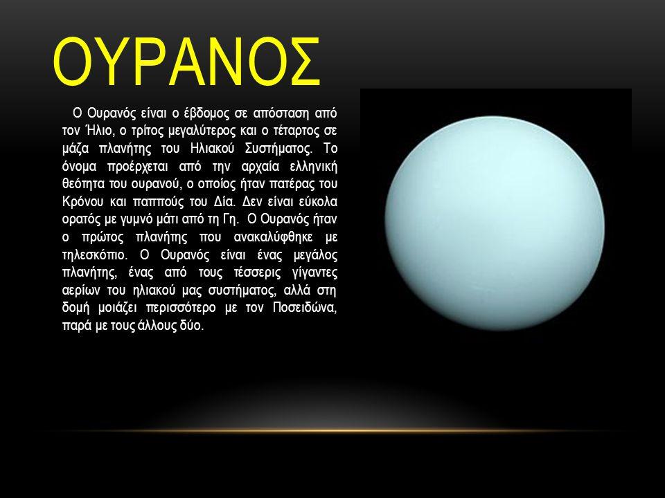 ΟΥΡΑΝΟΣ Ο Ουρανός είναι ο έβδομος σε απόσταση από τον Ήλιο, ο τρίτος μεγαλύτερος και ο τέταρτος σε μάζα πλανήτης του Ηλιακού Συστήματος.