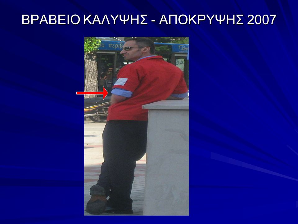 ΒΡΑΒΕΙΟ ΚΑΛΥΨΗΣ - ΑΠΟΚΡΥΨΗΣ 2007