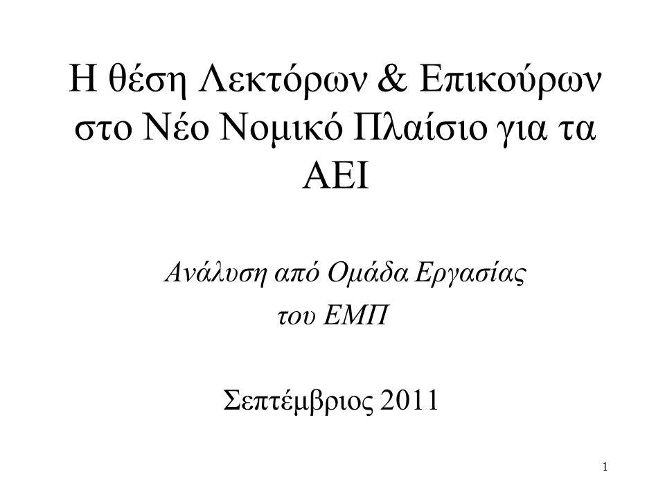 1 Η θέση Λεκτόρων & Επικούρων στο Νέο Νομικό Πλαίσιο για τα ΑΕΙ Ανάλυση από Ομάδα Εργασίας του ΕΜΠ Σεπτέμβριος 2011