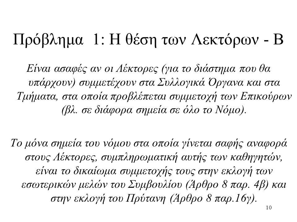 10 Πρόβλημα 1: Η θέση των Λεκτόρων - Β Είναι ασαφές αν οι Λέκτορες (για το διάστημα που θα υπάρχουν) συμμετέχουν στα Συλλογικά Όργανα και στα Τμήματα, στα οποία προβλέπεται συμμετοχή των Επικούρων (βλ.