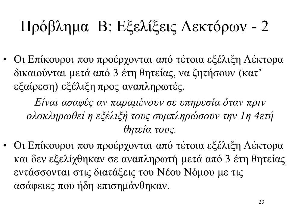 23 Πρόβλημα B: Εξελίξεις Λεκτόρων - 2 Οι Επίκουροι που προέρχονται από τέτοια εξέλιξη Λέκτορα δικαιούνται μετά από 3 έτη θητείας, να ζητήσουν (κατ' εξαίρεση) εξέλιξη προς αναπληρωτές.
