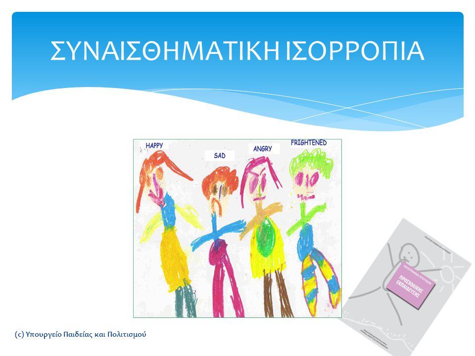 ΣΥΝΑΙΣΘΗΜΑΤΙΚΗ ΙΣΟΡΡΟΠΙΑ (c) Υπουργείο Παιδείας και Πολιτισμού