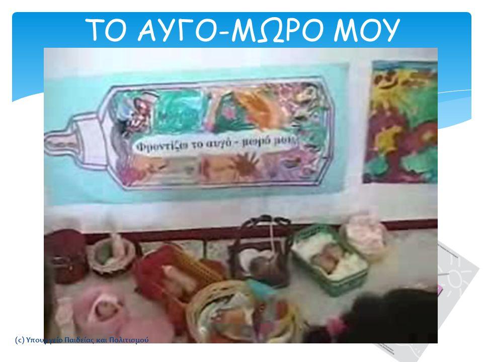 ΤΟ ΑΥΓΟ-ΜΩΡΟ ΜΟΥ (c) Υπουργείο Παιδείας και Πολιτισμού