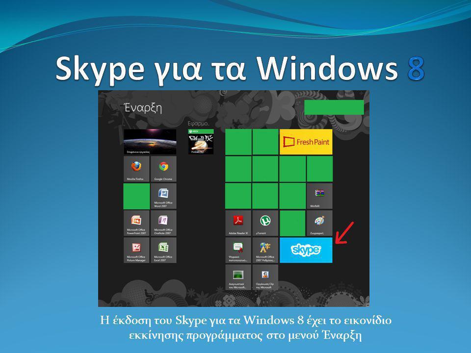 Η έκδοση του Skype για τα Windows 8 έχει το εικονίδιο εκκίνησης προγράμματος στο μενού Έναρξη