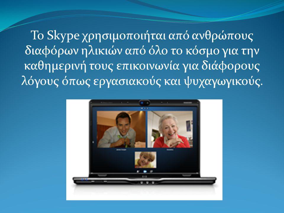 To Skype χρησιμοποιήται από ανθρώπους διαφόρων ηλικιών από όλο το κόσμο για την καθημερινή τους επικοινωνία για διάφορους λόγους όπως εργασιακούς και ψυχαγωγικούς.