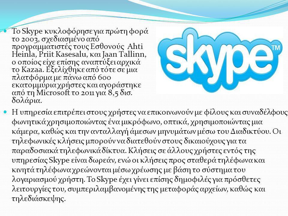 To Skype κυκλοφόρησε για πρώτη φορά το 2003, σχεδιασμένο από προγραμματιστές τους Εσθονούς Ahti Heinla, Priit Kasesalu, και Jaan Τallinn, ο οποίος είχε επίσης αναπτύξει αρχικά το Kazaa.