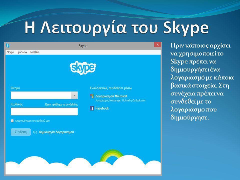 Πριν κάποιος αρχίσει να χρησιμοποιεί το Skype πρέπει να δημιουργήσει ένα λογαριασμό με κάποια βασικά στοιχεία.