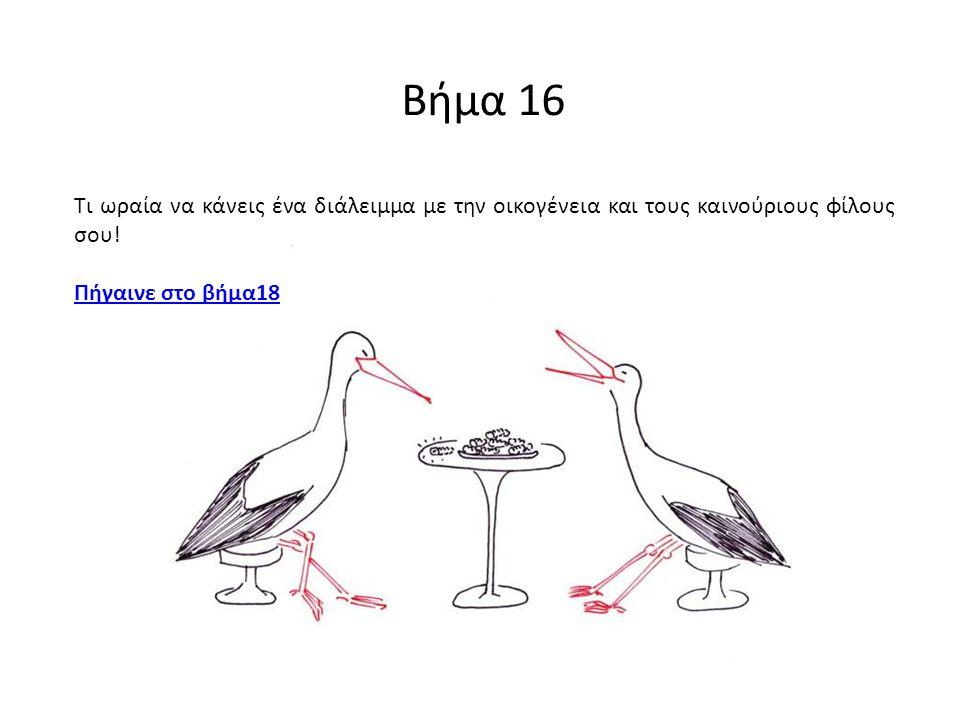 Βήμα 17 «Όποιος φεύγει απ το μαντρί, τον τρώει ο λύκος», λέει μια παροιμία μας.