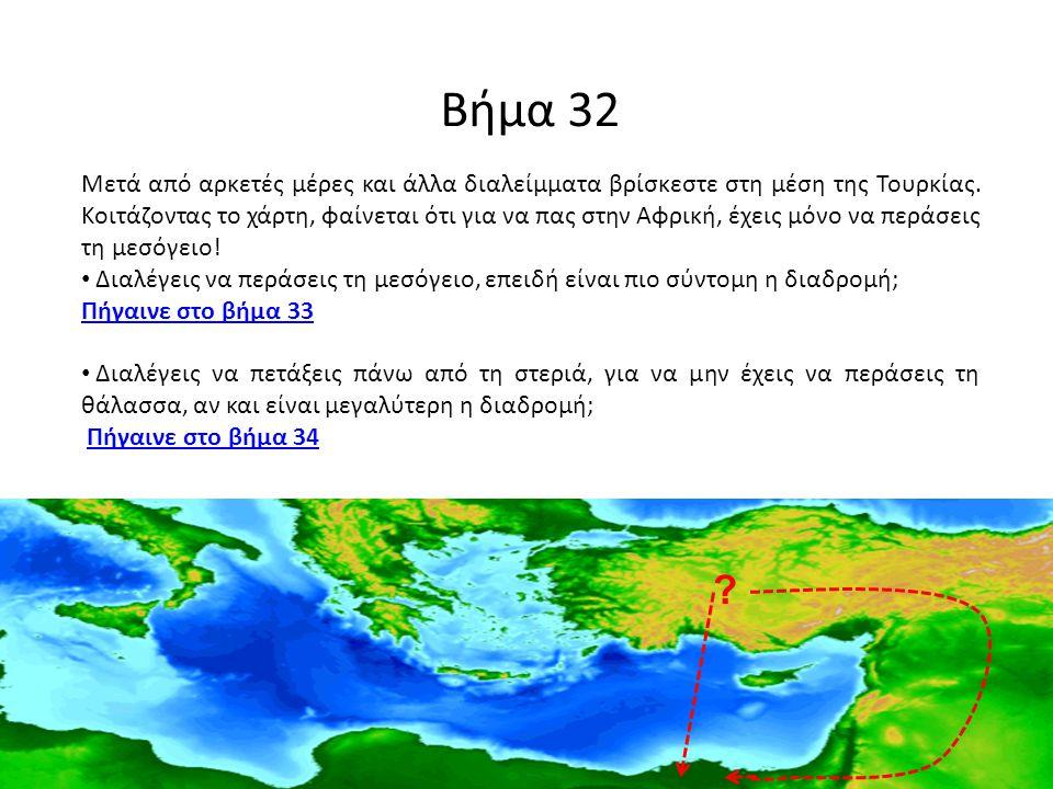 Βήμα 32 Μετά από αρκετές μέρες και άλλα διαλείμματα βρίσκεστε στη μέση της Τουρκίας. Κοιτάζοντας το χάρτη, φαίνεται ότι για να πας στην Αφρική, έχεις