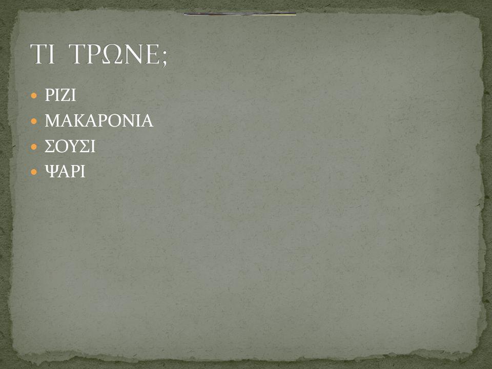 ΡΙΖΙ ΜΑΚΑΡΟΝΙΑ ΣΟΥΣΙ ΨΑΡΙ