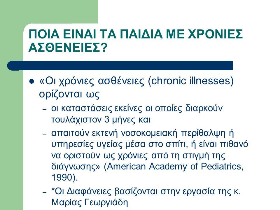 ΠΟΙΑ ΕΙΝΑΙ ΤΑ ΠΑΙΔΙΑ ΜΕ ΧΡΟΝΙΕΣ ΑΣΘΕΝΕΙΕΣ? «Οι χρόνιες ασθένειες (chronic illnesses) ορίζονται ως – οι καταστάσεις εκείνες οι οποίες διαρκούν τουλάχισ