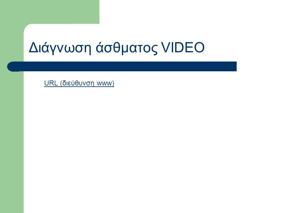 Διάγνωση άσθματος VIDEO URL (διεύθυνση www)
