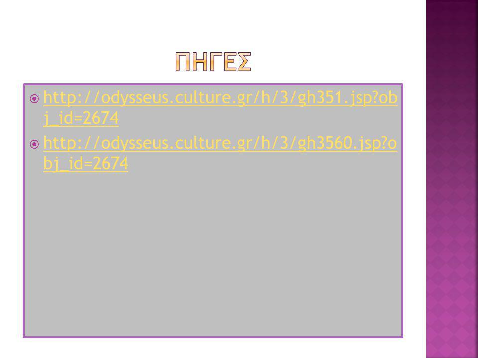  http://odysseus.culture.gr/h/3/gh351.jsp?ob j_id=2674 http://odysseus.culture.gr/h/3/gh351.jsp?ob j_id=2674  http://odysseus.culture.gr/h/3/gh3560.