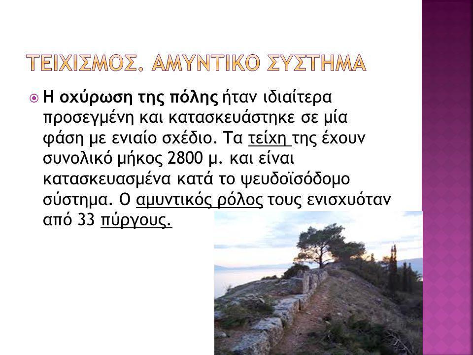  Η οχύρωση της πόλης ήταν ιδιαίτερα προσεγμένη και κατασκευάστηκε σε μία φάση με ενιαίο σχέδιο. Τα τείχη της έχουν συνολικό μήκος 2800 μ. και είναι κ