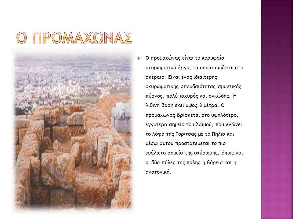  Ο προμαχώνας είναι το κορυφαίο οχυρωματικό έργο, το οποίο σώζεται στο ακέραιο. Είναι ένας ιδιαίτερης οχυρωματικής σπουδαιότητας αμυντικός πύργος, πο