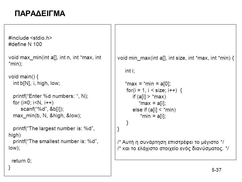 """5-37 ΠΑΡΑΔΕΙΓΜΑ #include #define N 100 void max_min(int a[], int n, int *max, int *min); void main() { int b[N], i, high, low; printf(""""Enter %d number"""
