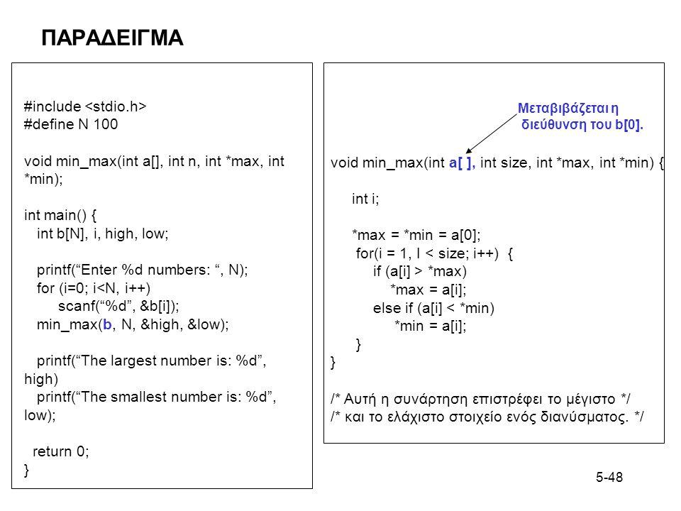 """5-48 ΠΑΡΑΔΕΙΓΜΑ #include #define N 100 void min_max(int a[], int n, int *max, int *min); int main() { int b[N], i, high, low; printf(""""Enter %d numbers"""