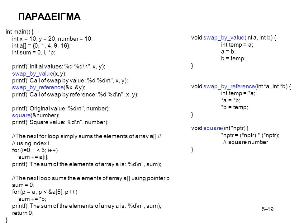 5-49 ΠΑΡΑΔΕΙΓΜΑ int main() { int x = 10, y = 20, number = 10; int a[] = {0, 1, 4, 9, 16}; int sum = 0, i, *p; printf(