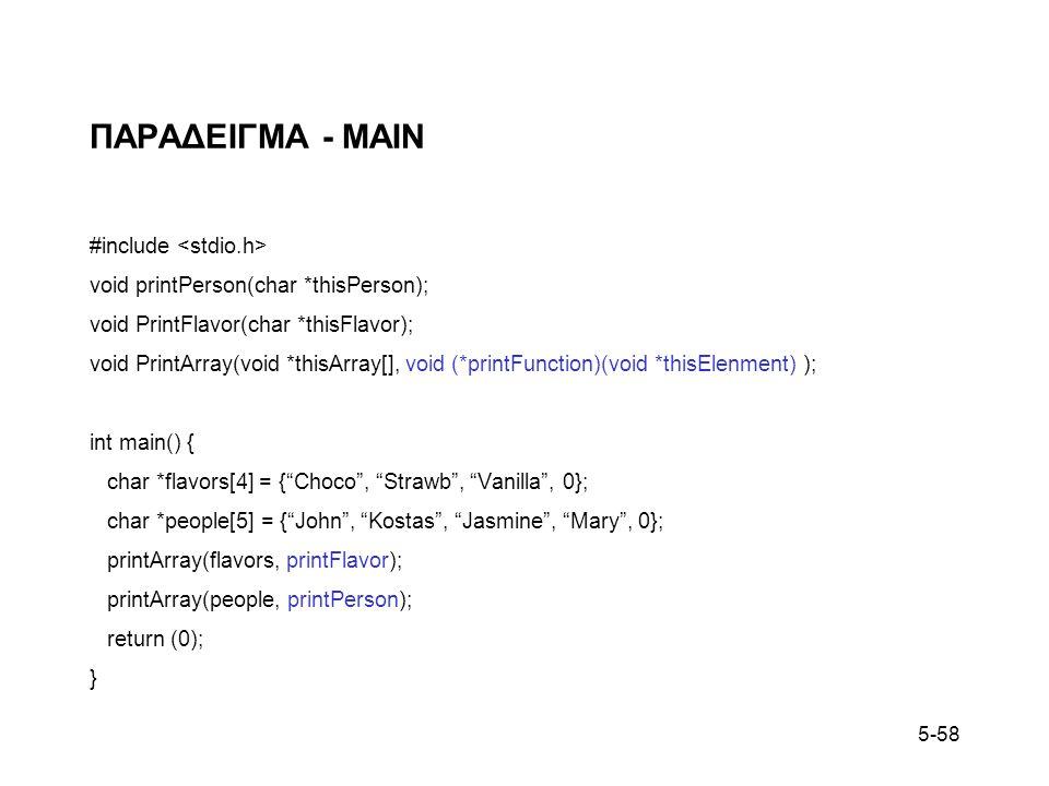 5-58 ΠΑΡΑΔΕΙΓΜΑ - ΜΑΙΝ #include void printPerson(char *thisPerson); void PrintFlavor(char *thisFlavor); void PrintArray(void *thisArray[], void (*prin