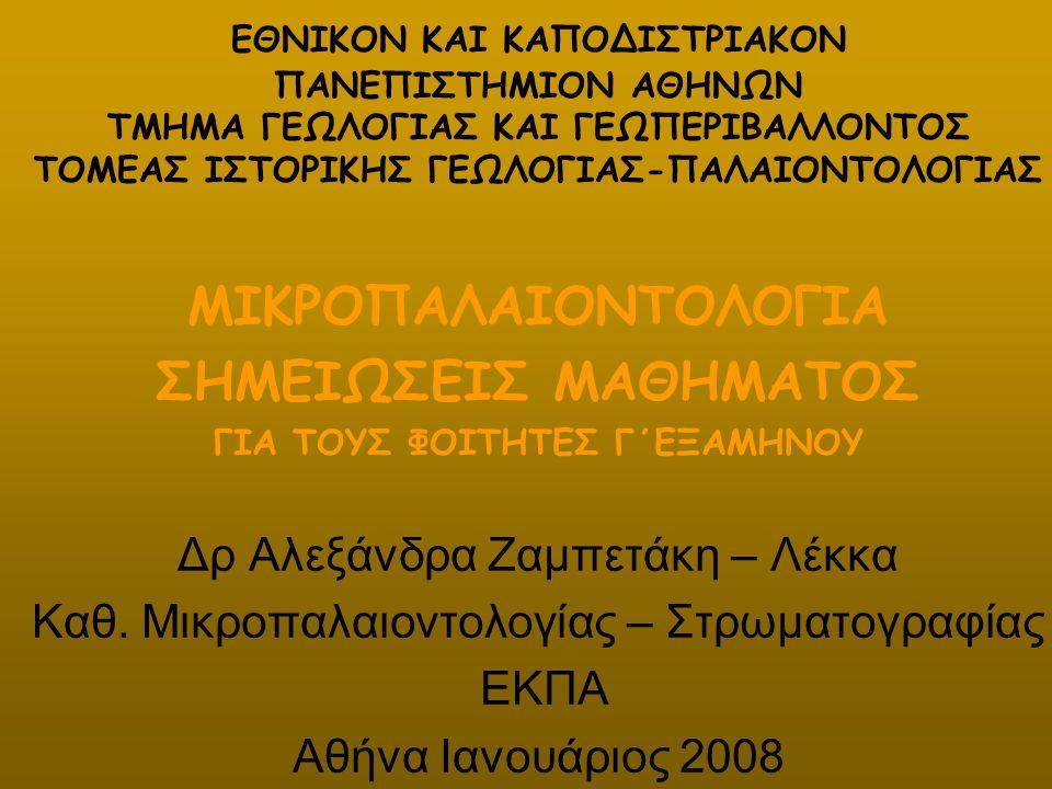ΕΘΝΙΚΟΝ ΚΑΙ ΚΑΠΟΔΙΣΤΡΙΑΚΟΝ ΠΑΝΕΠΙΣΤΗΜΙΟΝ ΑΘΗΝΩΝ TΜΗΜΑ ΓΕΩΛΟΓΙΑΣ ΚΑΙ ΓΕΩΠΕΡΙΒΑΛΛΟΝΤΟΣ ΤΟΜΕΑΣ ΙΣΤΟΡΙΚΗΣ ΓΕΩΛΟΓΙΑΣ-ΠΑΛΑΙΟΝΤΟΛΟΓΙΑΣ ΜΙΚΡΟΠΑΛΑΙΟΝΤΟΛΟΓΙΑ ΣΗ
