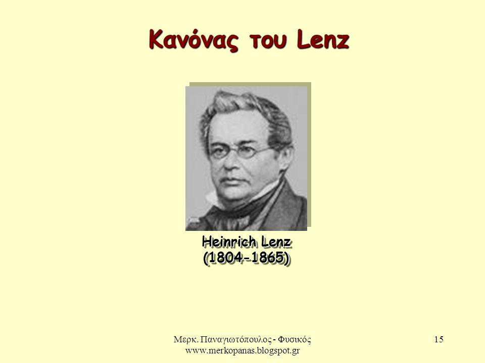Μερκ. Παναγιωτόπουλος - Φυσικός www.merkopanas.blogspot.gr 15 Heinrich Lenz (1804-1865) Κανόνας του Lenz