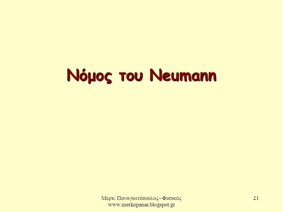Μερκ. Παναγιωτόπουλος - Φυσικός www.merkopanas.blogspot.gr 21 Νόμος του Neumann