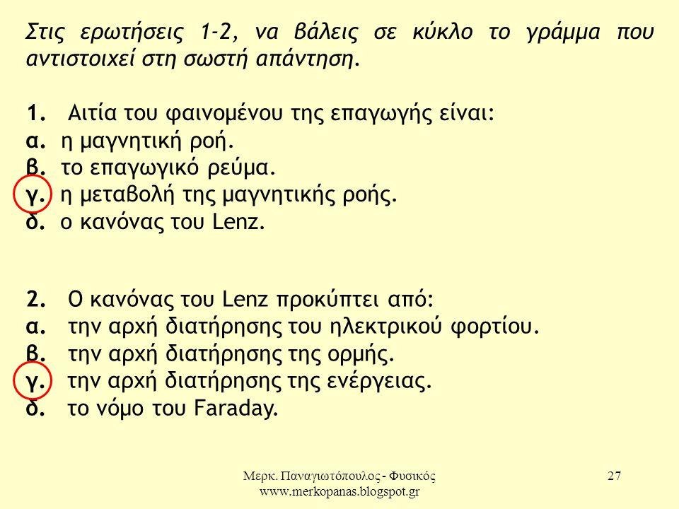 Μερκ. Παναγιωτόπουλος - Φυσικός www.merkopanas.blogspot.gr 27 Στις ερωτήσεις 1-2, να βάλεις σε κύκλο το γράμμα που αντιστοιχεί στη σωστή απάντηση. 1.
