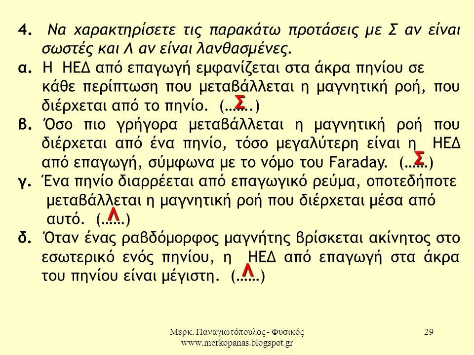 Μερκ. Παναγιωτόπουλος - Φυσικός www.merkopanas.blogspot.gr 29 4. Να χαρακτηρίσετε τις παρακάτω προτάσεις με Σ αν είναι σωστές και Λ αν είναι λανθασμέν