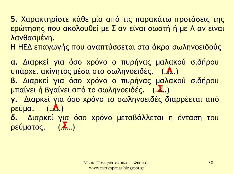 Μερκ. Παναγιωτόπουλος - Φυσικός www.merkopanas.blogspot.gr 30 5. Χαρακτηρίστε κάθε μία από τις παρακάτω προτάσεις της ερώτησης που ακολουθεί με Σ αν ε